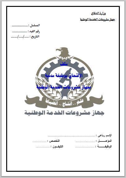 وزارة الدفاع تعلن عن وظائف جديدة للحاصلين على مؤهلات عليا ومتوسطة. 1 30/11/2015 - 2:44 م