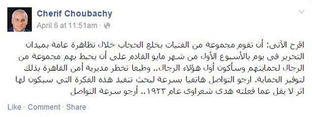 دعوات التظاهر لـ''خلع الحجاب'' بميدان