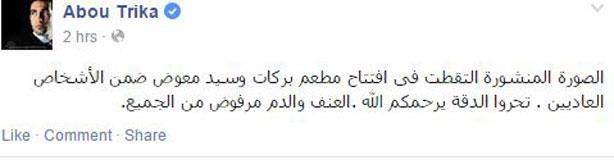 أبو تريكة يكشف حقيقة تصويره المتورط اغتيال قاضي بحلوان
