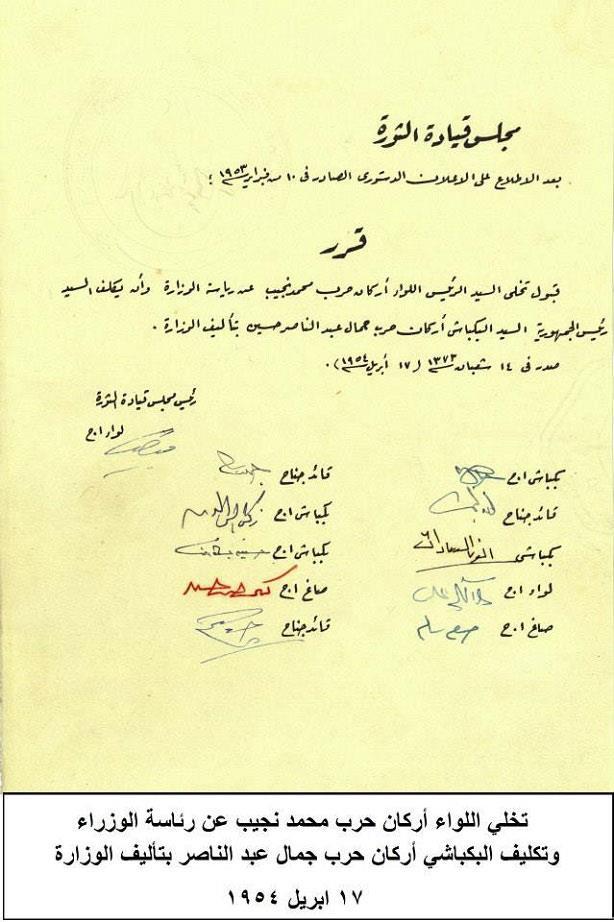 وزارة الدفاع تفرج عن اسرار جديدة ثورة 23 يوليو - واغنية بهذه المناسبة 2015_7_23_16_48_52_392