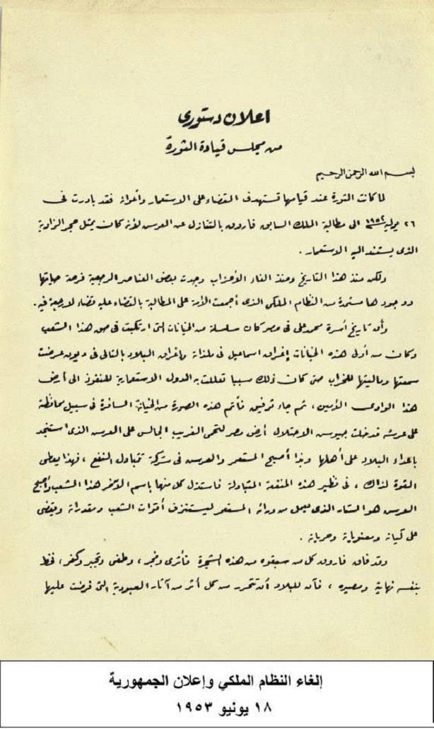 وزارة الدفاع تفرج عن اسرار جديدة ثورة 23 يوليو - واغنية بهذه المناسبة 2015_7_23_16_48_52_502