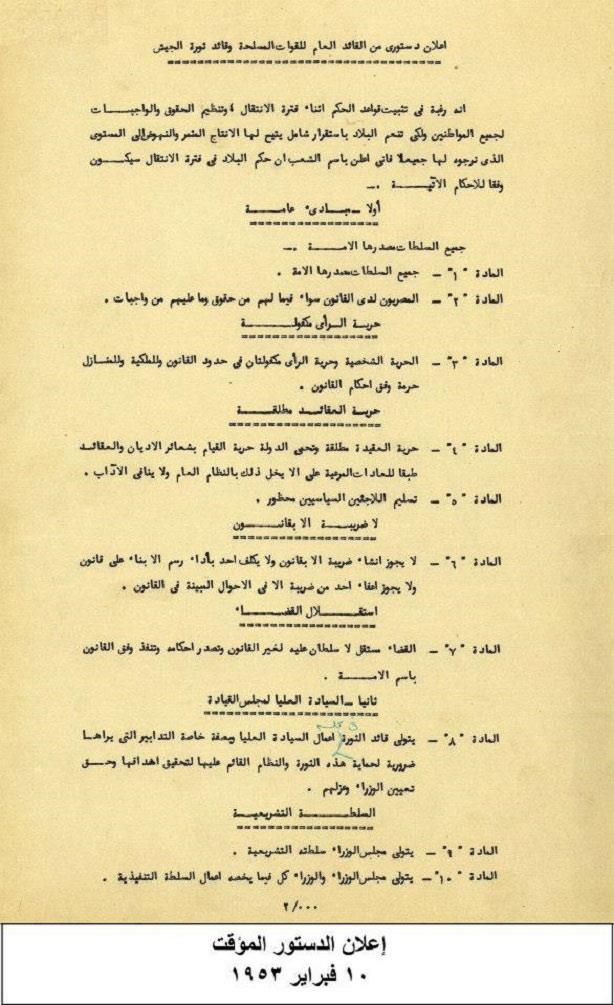 وزارة الدفاع تفرج عن اسرار جديدة ثورة 23 يوليو - واغنية بهذه المناسبة 2015_7_23_16_48_55_767