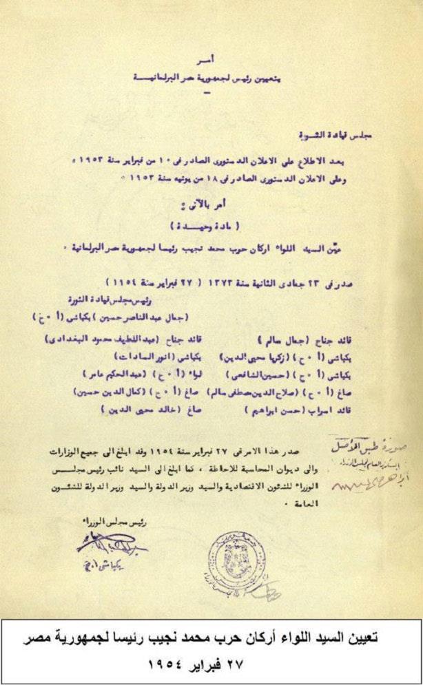 وزارة الدفاع تفرج عن اسرار جديدة ثورة 23 يوليو - واغنية بهذه المناسبة 2015_7_23_16_48_55_892