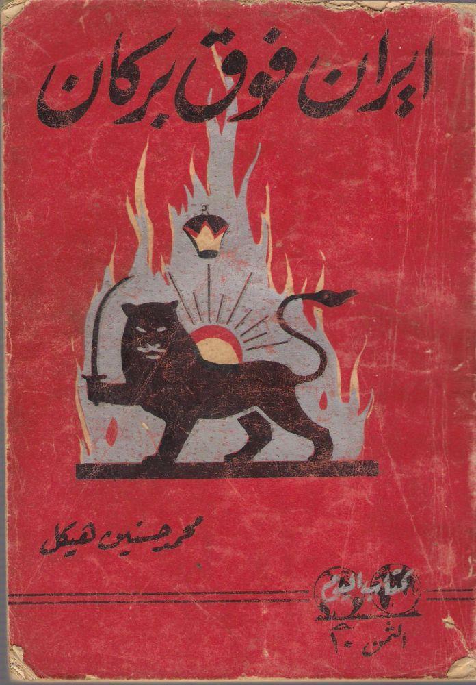 تحميل كتاب ايران فوق بركان محمد حسنين هيكل pdf
