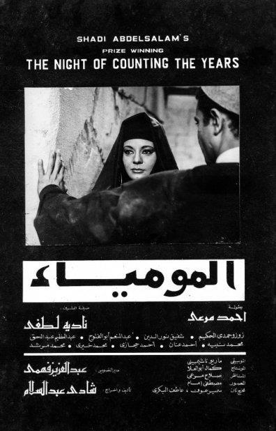 أفيش فيلم المومياء