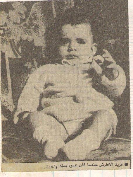 فريد الاطرش عندما كان عمره سنة