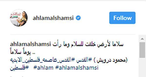 ahlamelsh
