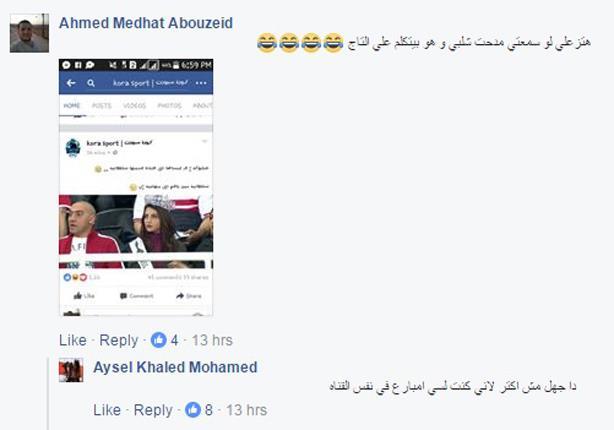 تعليق ايسل خالد