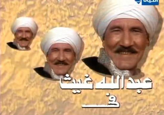 عبدالله غيث وعلوان البكري في ذئاب الجبل