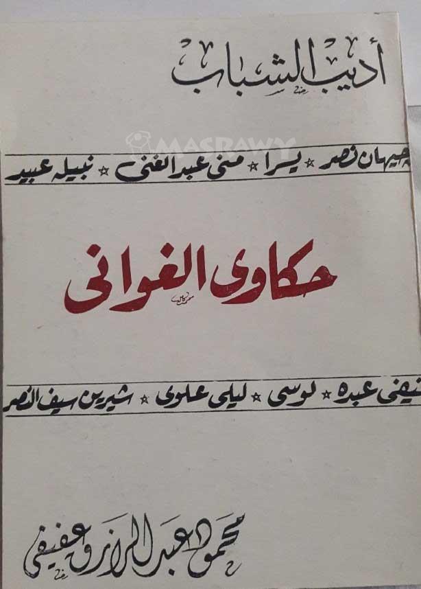 صورة-6-–-صورة-من-غلاف-كتاب-حكاوى-الغواني