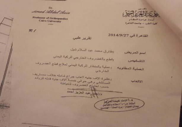 وثائق علاج طارق عبدالسلام (1)