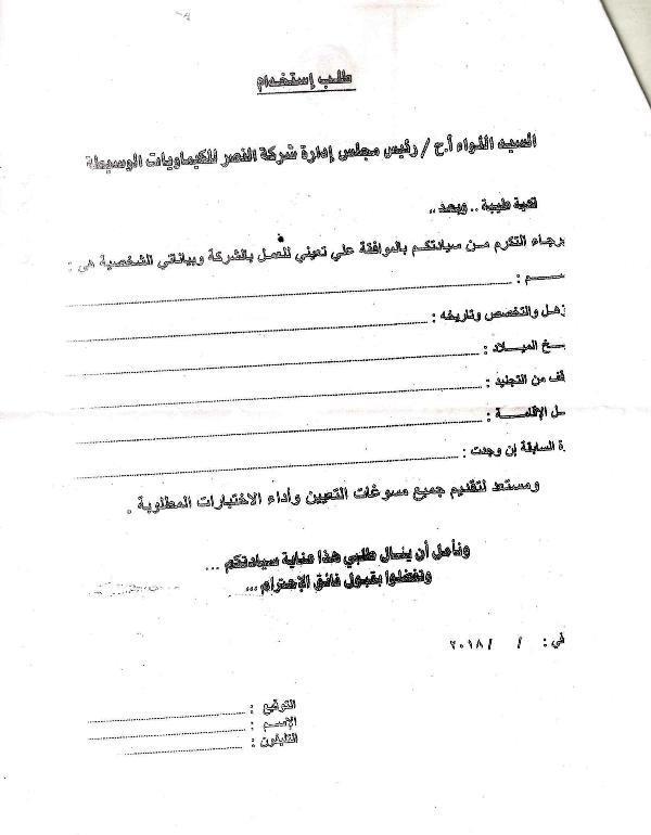 نموذج استمارة توظيف