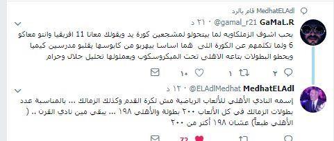 مدحت العدل يسخر من تغريدة أحد متابعيه حول صاحب لقب نادي الق مصراوى