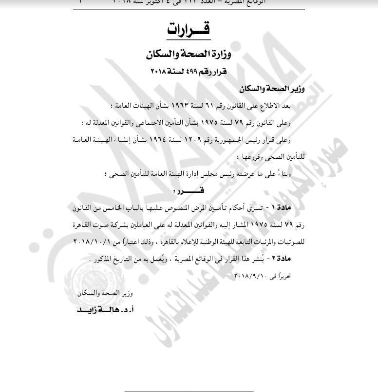 الصحة تقر سريان أحكام قانون تأمين المرض على العاملين بشركة صوت القاهرة للصوتيات والمرئيات