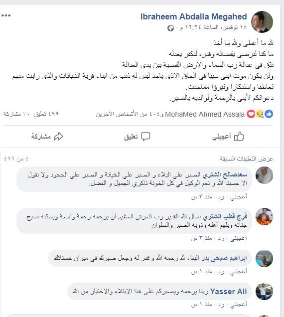 والد المجني عليه يطالب الاهالي بعدم افتعال مشاكل مع اهل القاتل