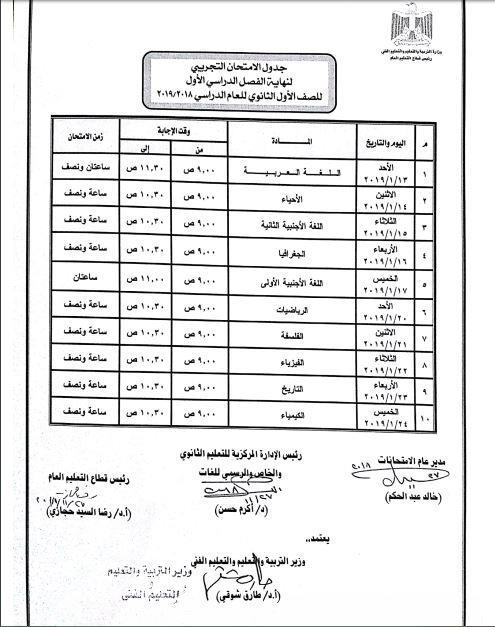 جدول امتحانات اولي ثانوي بعد تعديله