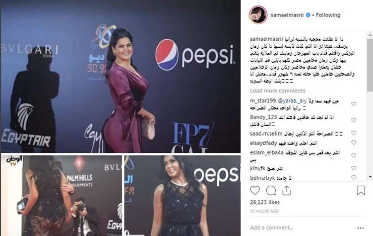 Sama El Masry