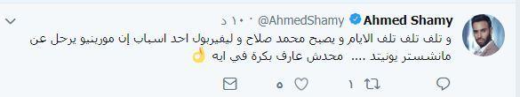 احمد الشامي