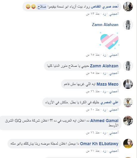 """كيف سخر المصريون من """"بلوفر"""" محمد صلاح؟"""