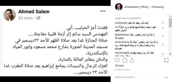 أحمد سالم ناعياً والده