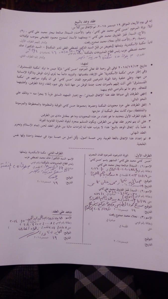 عقد مكتبة الاسكندرية مع اسرة الفنان الراحل حسن كامى