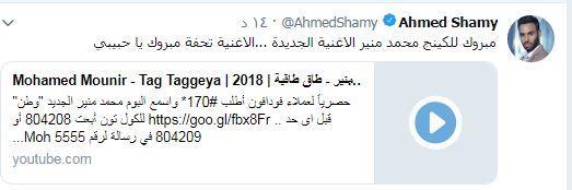 الشامي
