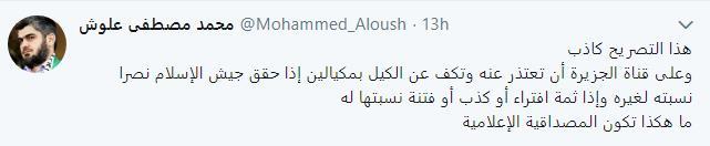 تغريدة علوش