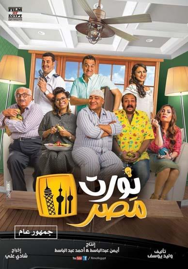 فيلم نورت مصر