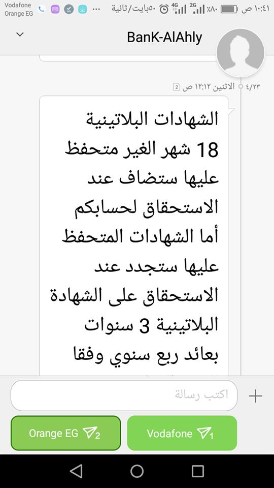 البنك الأهلي يكشف لغز رسائل المحمول النصية لعملاء شهادة الـ مصراوى