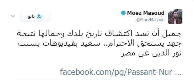17707-معز-مسعود-من-4-أشهر-عن-بسنت