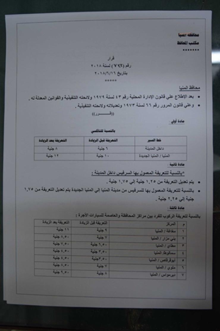تعريفة الركوب الجديدة في المنيا_1