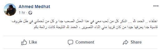 أحمد مدحت