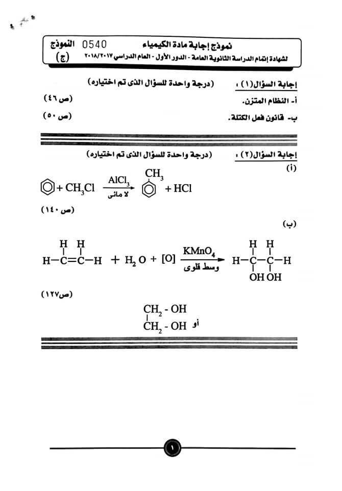 نموذج إجابة الكيمياء 2