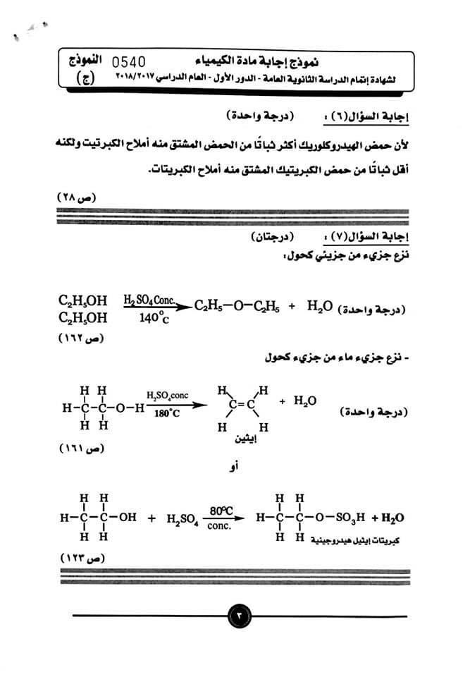 نموذج إجابة الكيمياء 4