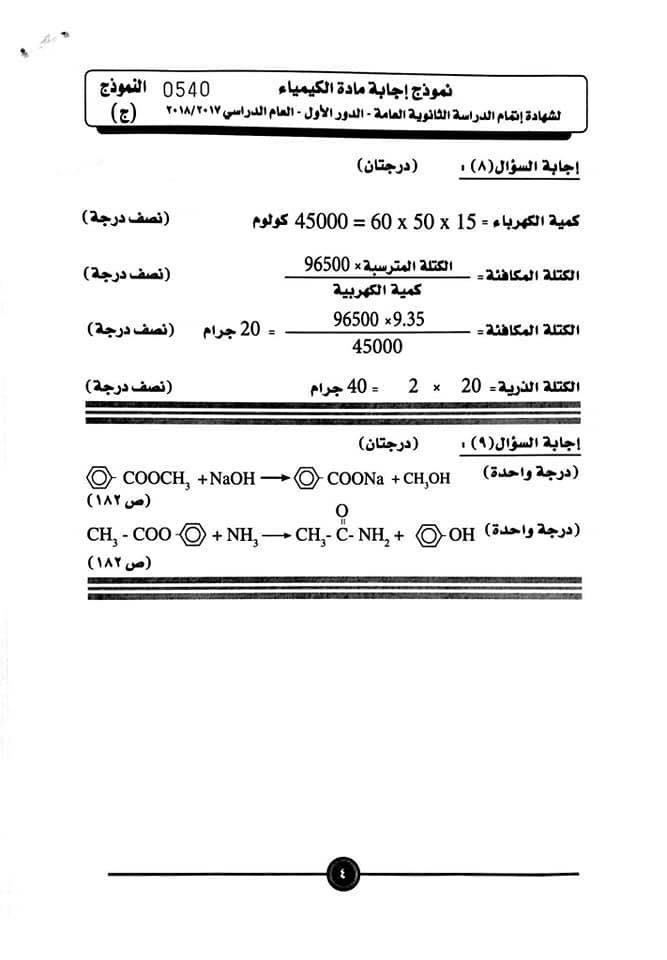 نموذج إجابة الكيمياء 5