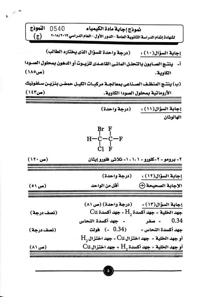نموذج إجابة الكيمياء 6