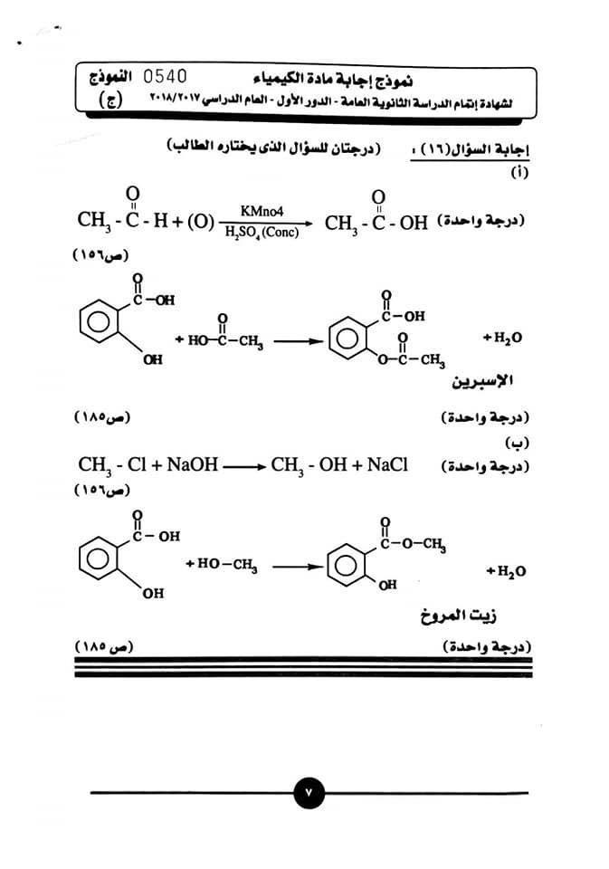 نموذج إجابة الكيمياء 8