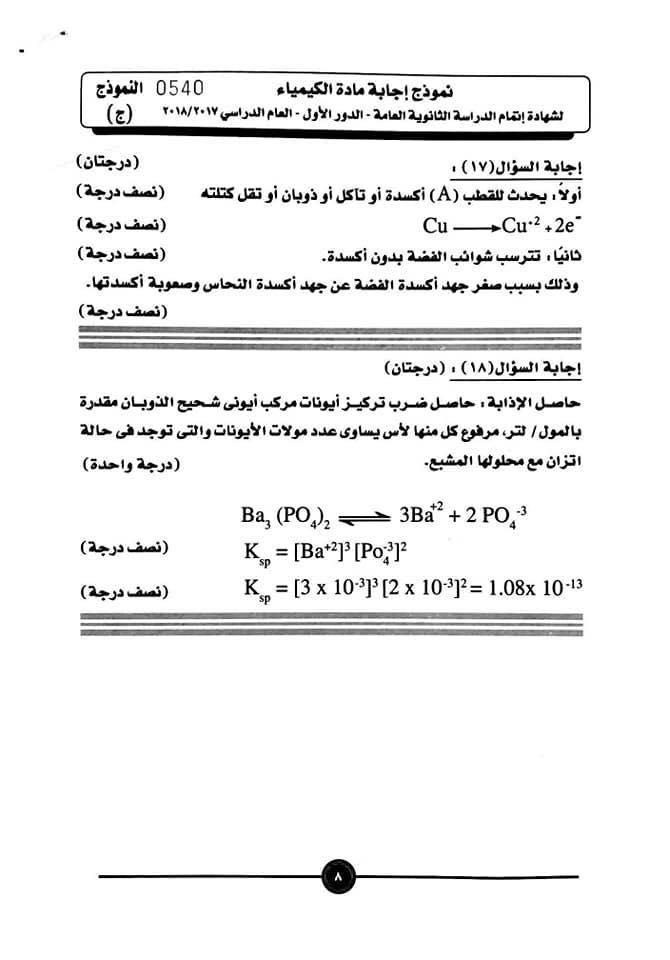 نموذج إجابة الكيمياء 9
