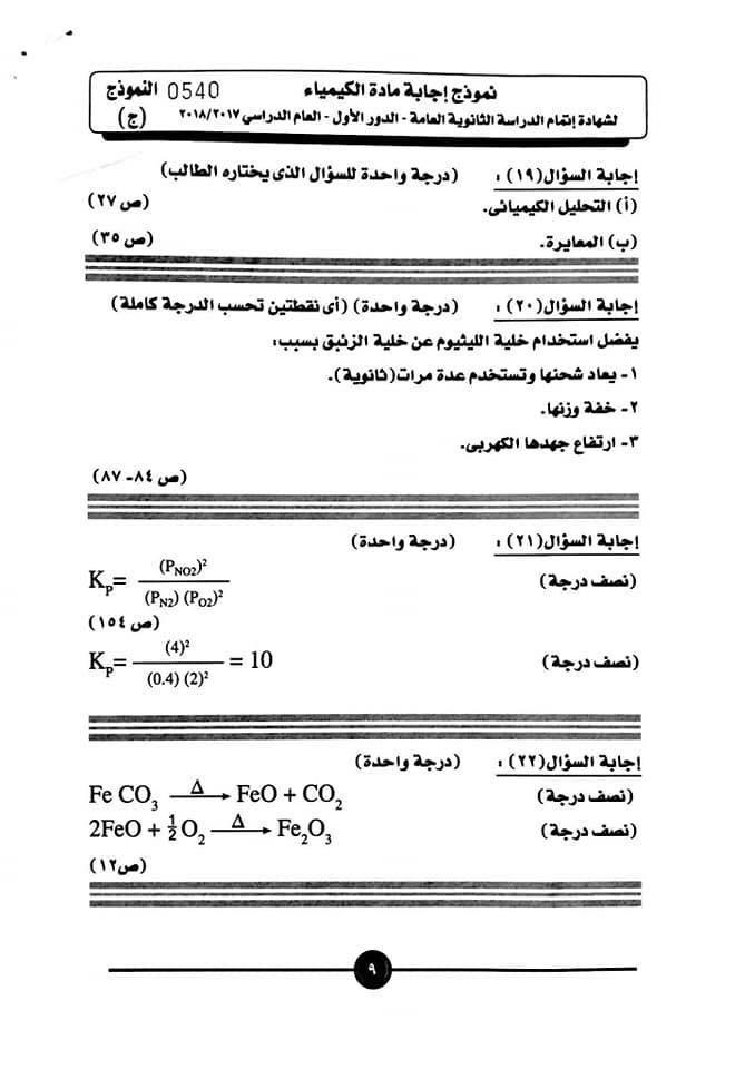 نموذج إجابة الكيمياء 10