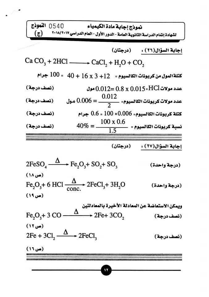 نموذج إجابة الكيمياء 13
