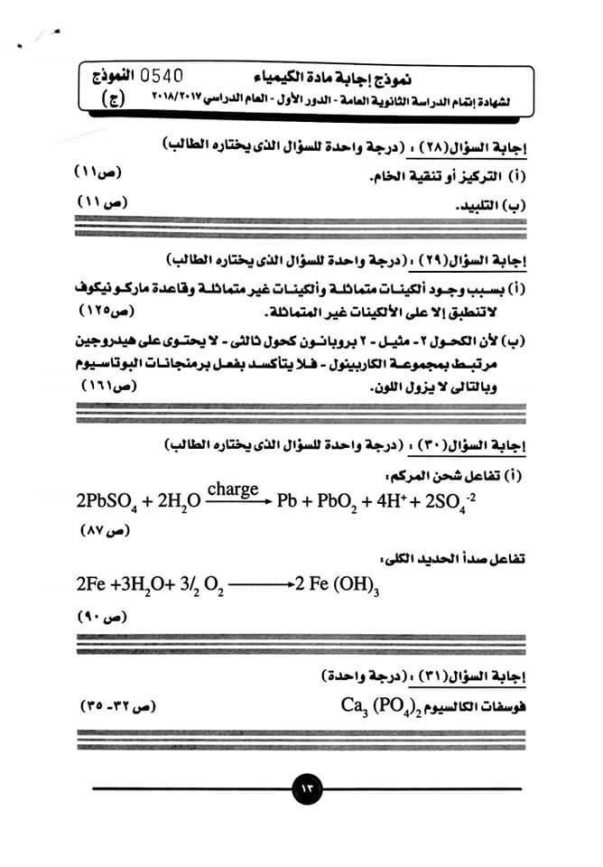 نموذج إجابة الكيمياء 14