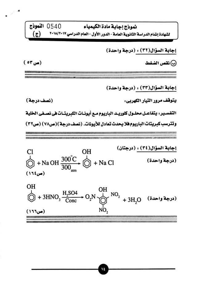 نموذج إجابة الكيمياء 15