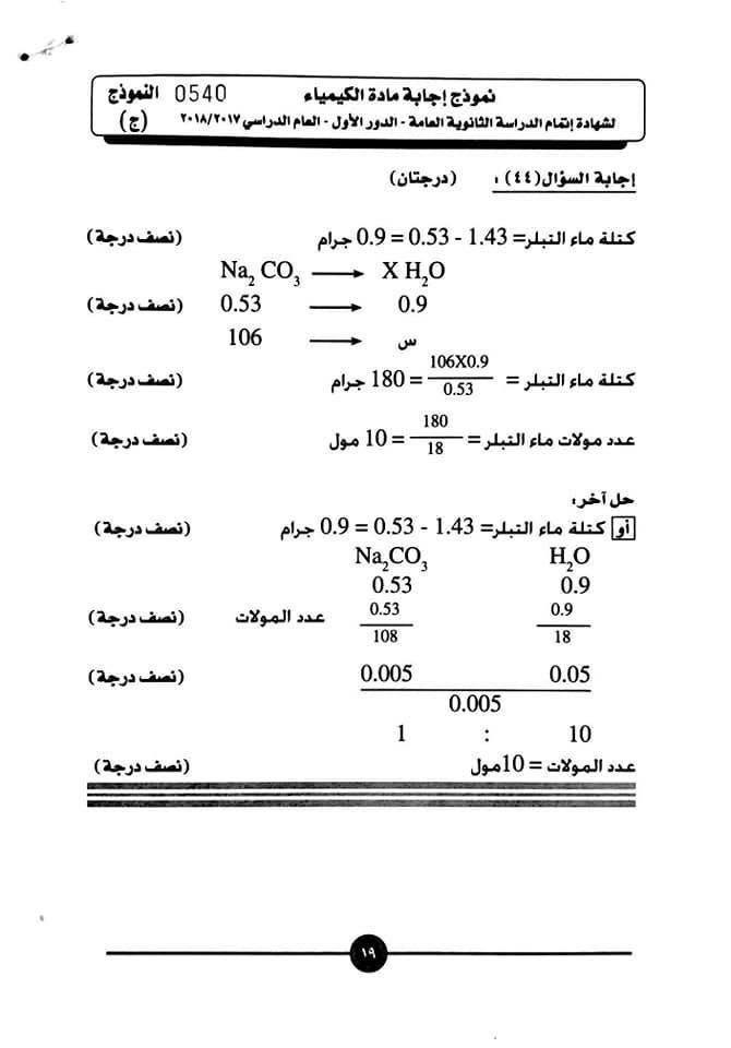 نموذج إجابة الكيمياء 20