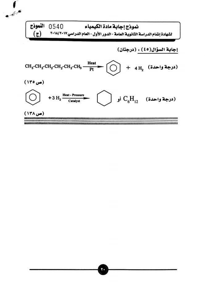 نموذج إجابة الكيمياء 21