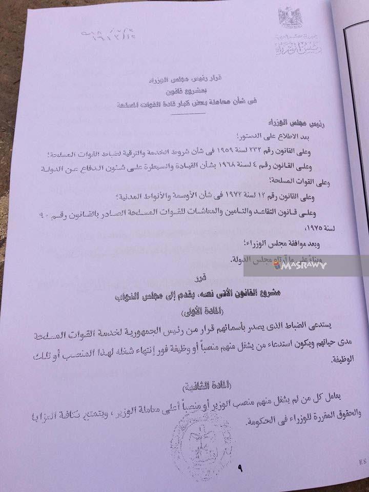 قانون الصحافة والإعلام (2)