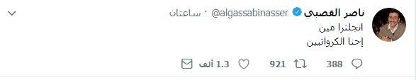 ناصر القصبي