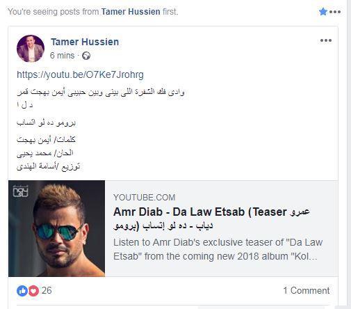 d6b0204e9 الكشف عن أول برومو لأغنية عمرو دياب الجديدة | مصراوى