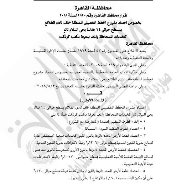 محافظ القاهرة1