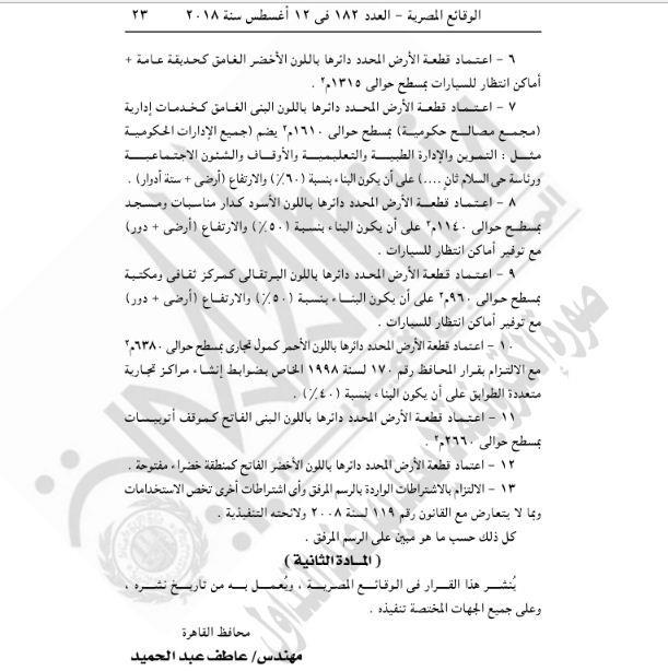 محافظ القاهرة2