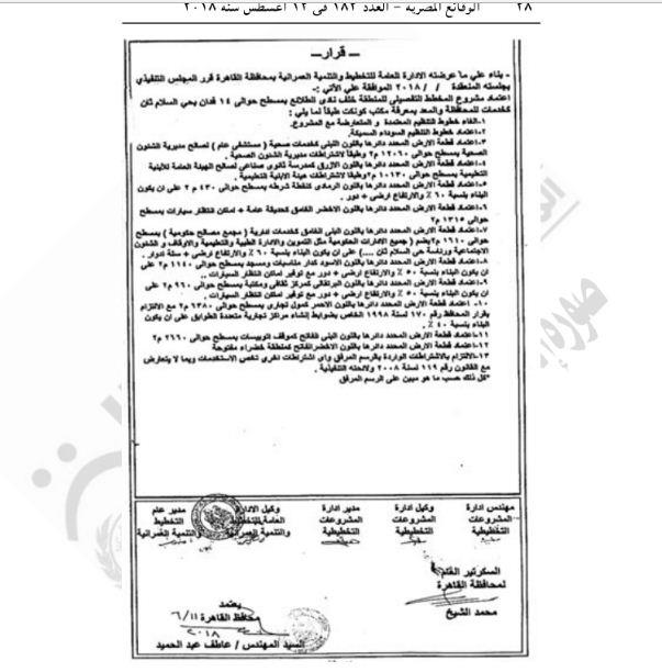 محافظ القاهرة7